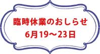 臨時休業のお知らせ4/16/21