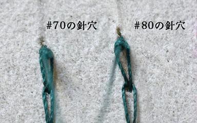 クロシェ・ド・リュネビルの70番と80番の比較