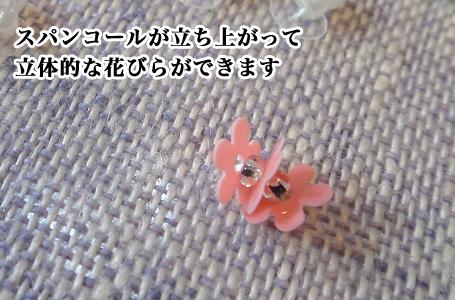 花のスパンコールとビーズ