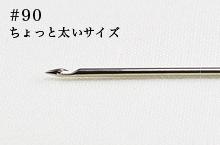 【オートクチュール刺繍】クロシェ針 #90