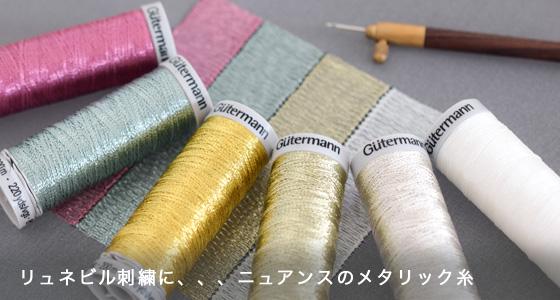 オートクチュール刺繍糸メタリック