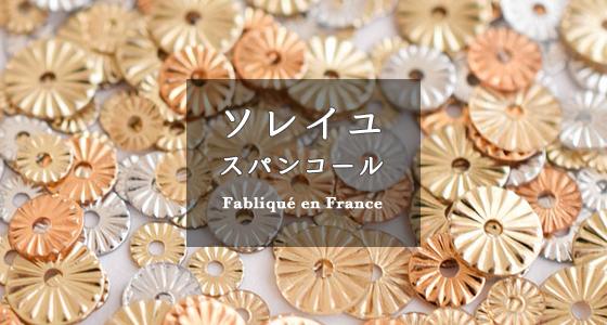 フランス製ソレイユスパンコール