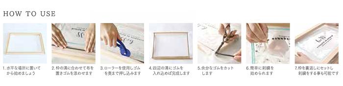 刺繍枠の布の張り方