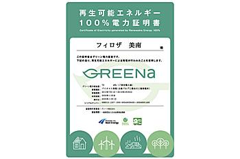 再生可能エネルギー100%電力証明書