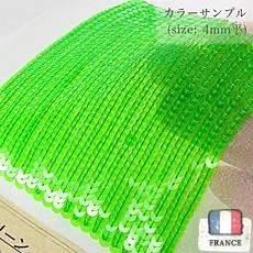 【糸通しスパンコール】4mm平 蛍光グリーン
