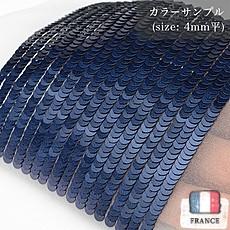 【糸通しスパンコール】4mm平 マットミッドナイトブルー【1000枚】