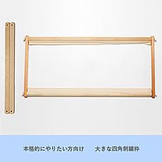 【刺繍枠四角】68cmx28~44cm スクロールタイプ【拡張パーツセット】