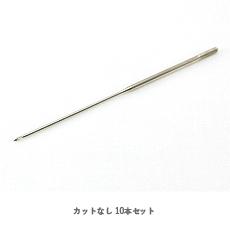 【卸・お教室・先生向け】クロシェの針 10本セット