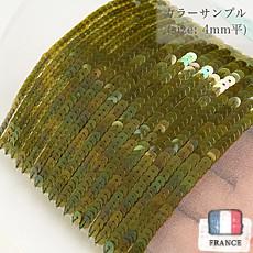 【糸通しスパンコール】4mm平 オーロラモスグリーン【1000枚】