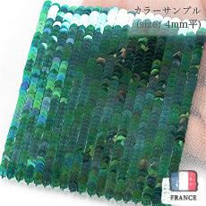 【糸通しスパンコール】4mm平 オーロラディープグリーン【1000枚】