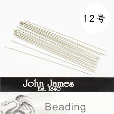 ビーズ刺繍針 イギリス製 John James お得な大入り25本セット 12,13,15号サイズ