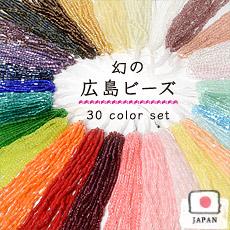 【日本企業応援企画第三弾】広島ビーズ  六角小30色アソート 数量限定