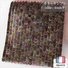 【 コレクションスパンコール 】4mm平 シェルオーロラセピアブラウン 2021 Paris Collection