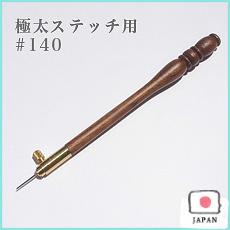 【 極太ステッチ用 】クロシェ・ド・リュネビル #140【 リュネビル刺繍 】