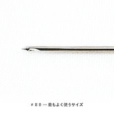 【オートクチュール刺繍】クロシェの針 #80