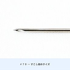 【オートクチュール刺繍】クロシェの針 #70