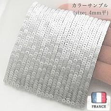 【糸通しスパンコール】4mm平 マットシルバー【1000枚】