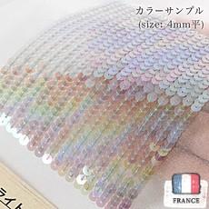 【糸通しスパンコール】4mm平 オーロラライトグレー【1000枚】
