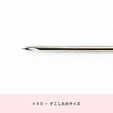 【オートクチュール刺繍】クロシェの針 #90