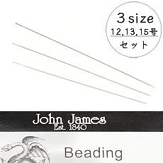 【ビーズ刺繍】ビーズ針 3本セット 12号・13号・15号入り【John James社製】
