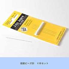 【John James】極細ビーズ針 15号【4本セット】