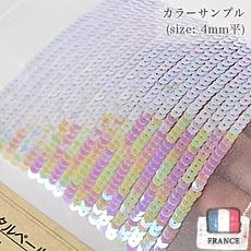 【糸通しスパンコール】4mm平 オリエンタルペールラベンダー【1000枚】
