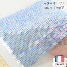 【糸通しスパンコール】4mm平 オーロラパウダーブルー【1000枚】