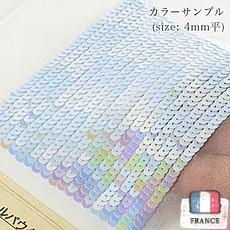 【糸通しスパンコール】4mm平 オリエンタルパウダーブルー【1000枚】