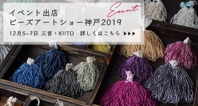 ビーズアートショー神戸2019出店