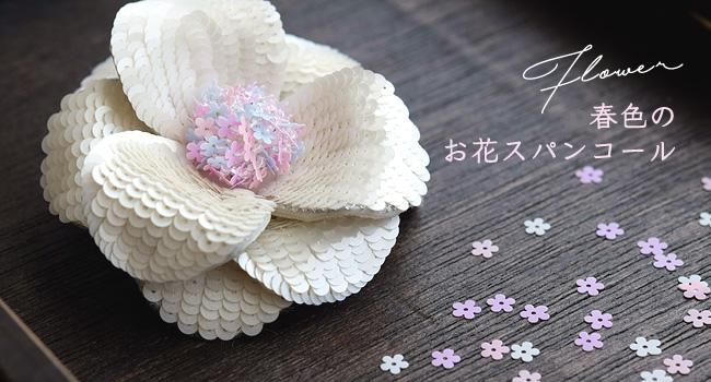 花スパンコール