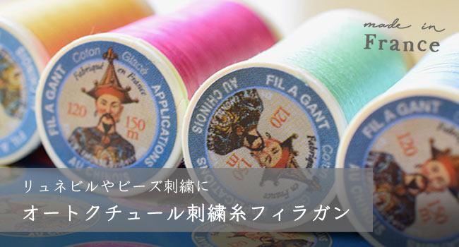 オートクチュール刺繍糸フィラガン