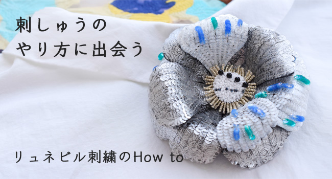 刺繍のやり方