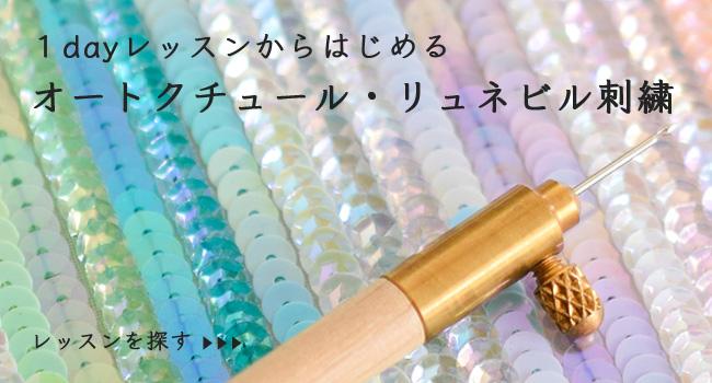 オートクチュール刺繍レッスン