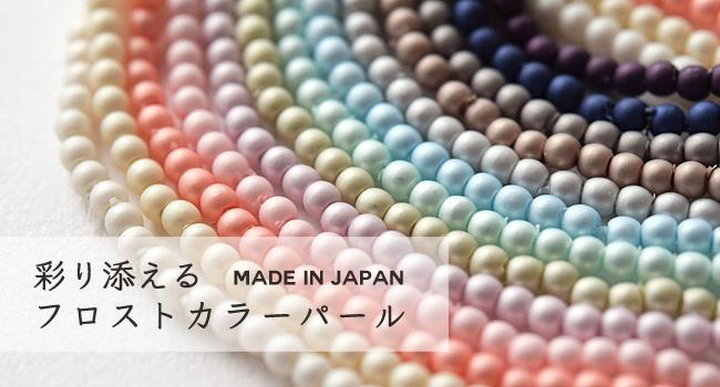 フロストカラーパール日本製