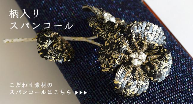 オートクチュール刺繍のコサージュ