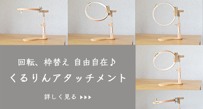 刺繍枠スタンド