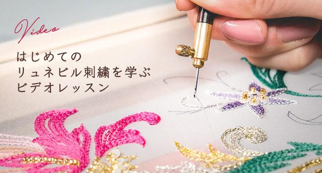 リュネビル刺繍のやり方ビデオ